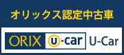 オリックス認定中古車|U-Car 宮崎店