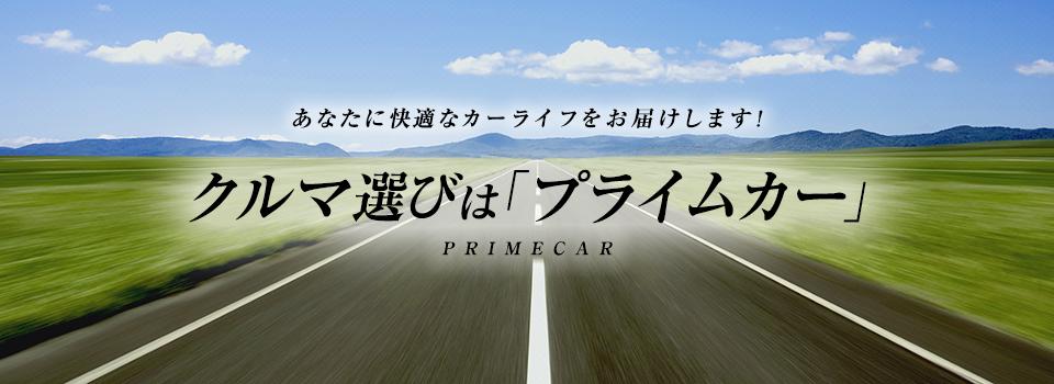 プライムカー|あなたに快適なカーライフをお届けします!