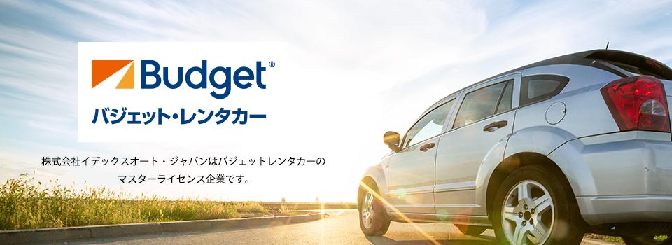 バジェット・レンタカー|株式会社イデックスオート・ジャパンはバジェットレンタカーの日本総代理店(マスターライセンス企業)です。