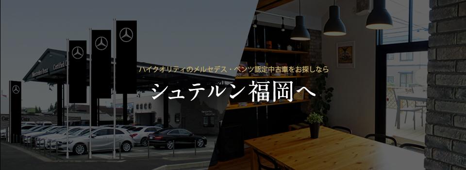 シュテルン福岡|ハイクオリティのメルセデス・ベンツ認定中古車をお探しなら