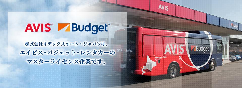 株式会社イデックスオート・ジャパンは、エイビス・バジェット・レンタカーのマスターライセンス企業です。
